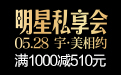 """【""""宇""""美相约】第十一届华美整形美容节盛大开幕!"""