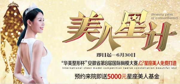 【美人星计】合肥华美招募12星座美人 百万基金免费打造
