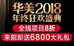 【年终钜惠·岁末狂欢】华美2018年终狂欢盛典,全线八折,零利尽