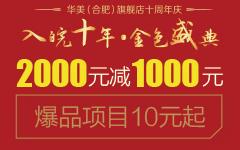【5月周年庆】入皖十年 金色盛典     华美(合肥)旗舰店十周年庆