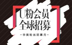 【9月特惠】U粉会员·全球招募